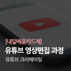 유튜브 크리에이팅 영상편집(유투브동영상) (평일 오전)