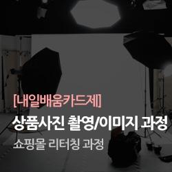 쇼핑몰 상품사진 촬영 및 이미지 리터칭 과정 (주말)