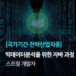 빅데이터분석을 위한 자바(JAVA) 스프링 개발자 양성과정 2회차